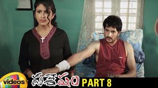 Sasesham Telugu Full Movie | Vikram Shekar | Supriya Aysola | Satyam Rajesh | Part 8 | Mango Videos - MANGOVIDEOS