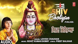 Shiv Bholiyan I Shiv Bhajan I LOVISH CHAUHAN I Full Audio Song - TSERIESBHAKTI