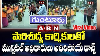 Guntur Municipal Corporation Officers Dancing With Sanitation Workers For Relaxing Goes Viral | AP - ABNTELUGUTV