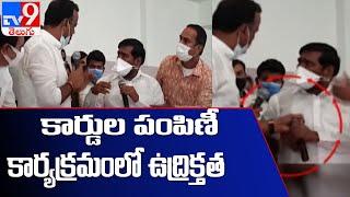 మంత్రి, ఎమ్మెల్యే గొడవతో ఉద్రిక్తత : Choutuppal  - TV9 - TV9