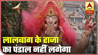 Lalbaugcha Raja Ganesh festival cancelled due to Coronavirus - ABPNEWSTV