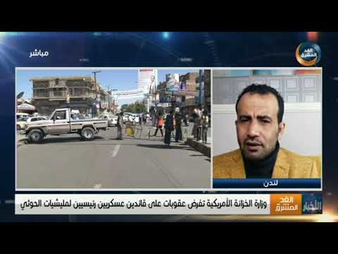 أوسان بن سدة: النظام الإيراني يحاول الحفاظ على أذرعه الإجرامية بالمنطقة على غرار الحوثي  باليمن