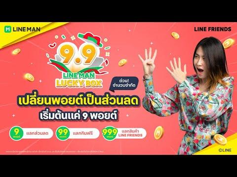 💚-LINE-MAN-Lucky-Box-9.9-เปลี่