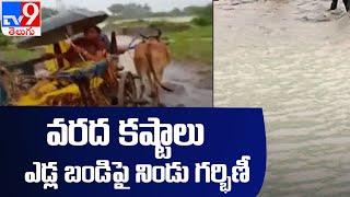 వాన , వరద కష్టాలు...   కన్నీటి దృశ్యాలు | Heavy rains reported across Telangana - TV9 - TV9