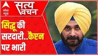 Punjab: Will Sidhu have more 'power' than Captain Amarinder? | Satya Vacahan (21 July, 2021) - ABPNEWSTV
