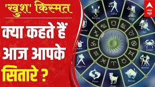 Daily Horoscope: Know your fortune today | Khush Kismat (12 June 2021) - ABPNEWSTV