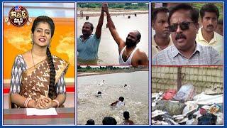 iSmart News : డ్యాంల దుంకిన మంత్రి శ్రీనివాస్ గౌడ్ సార్   ఈ బోరింగ్ నీళ్లతో తక్కువవుతున్న రోగాలు - TV9