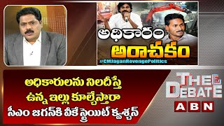 ABN Venkatakrishna Straight Forward Question to CM YS Jagan Over Sivasri House Demolition | ABN - ABNTELUGUTV