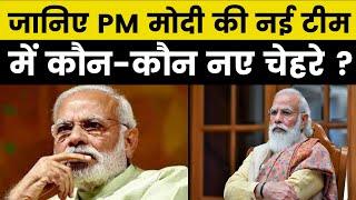 Cabinet Reshuffle by PM Modi : जानिए PM मोदी की नई टीम में कौन-कौन नए चेहरे ? - ITVNEWSINDIA