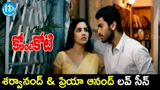 Sharwanand backslashu0026 Priya Anand Love Scene | Ko Ante Koti Movie Scenes | Srihari | iDream Movies - IDREAMMOVIES