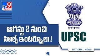 ఆగస్టు 2నుంచి సివిల్స్ ఇంటర్వ్యూలు..! | UPSC Civil Services 2020 Interview to begin On Aug 2nd - TV9