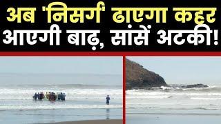 Nisarg Cyclone Update: अलीबाग में तट से टकराएगा, होगी भारी बारिश Mumbai की सांसें अटकी - ITVNEWSINDIA