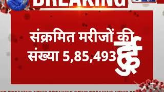 Corona Case in India Update:देश में कोरोना के कुल मामले 5,85,493, बीते 24 घंटे में  507 लोगों की मौत - ITVNEWSINDIA
