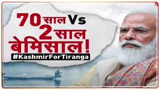 Taal Thok Ke: भारत को नया कश्मीर पसंद है ! | Jammu backslashu0026 Kashmir | Latest News | Hindi News - ZEENEWS