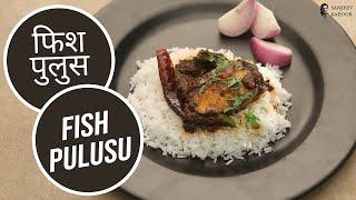 फिश पुलुस   Fish Pulusu    Sanjeev Kapoor Khazana - SANJEEVKAPOORKHAZANA