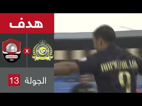 هدف عبد الرزاق حمدلله الرابع ضد الرائد