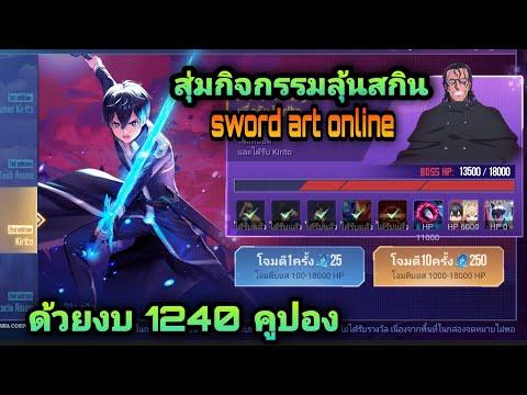Rov-สุ่มสกินกิจกรรม-Sword-art-