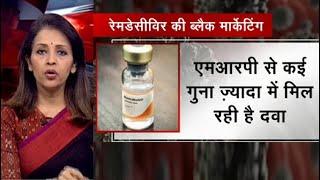 Covid-19 News: Remdesivir की ब्लैक मार्केटिंग - NDTVINDIA