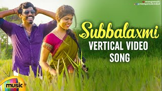 SUBBALAXMI Folk Song Vertical Video Song | 2020 Latest Telugu Private Songs | Manish | Mango Music - MANGOMUSIC