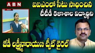 ఐఐఎంలో సీటు సాధించిన టీటీడీ కళాశాల విద్యార్థిని TTD Student Face To Face   JD Lakshmi Narayana Tweet - ABNTELUGUTV