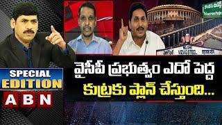 YCP Government Is Planning For A Big Conspiracy: TDP Vidyasagar   Special Edition   ABN Telugu - ABNTELUGUTV