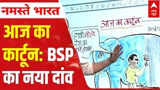 Today's Cartoon on BSP's new strategy ahead of UP Assembly elections   Irfaan Ka Cartoon - ABPNEWSTV