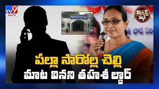 iSmart News : పల్లా సారోల్ల చెల్లి మాట వినని తహశీల్దార్ - TV9 - TV9