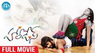 Holidays Telugu Full Movie | Sivanag | Sania | Rocket Raghava | SS Kumar | iDream Movies - IDREAMMOVIES