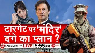 Taal Thok Ke Special Edition LIVE: टारगेट पर 'मंदिर', दंगे का प्लान? | Latest News | Hindi News - ZEENEWS