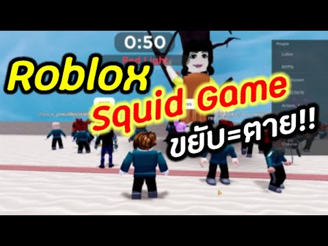 Roblox-Squid-Game-:-6-ด่านนรก!