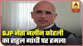 Nalin Kohli slams Rahul Gandhi's documentary with migrant labourers - ABPNEWSTV