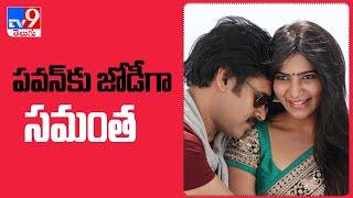 Samantha Akkineni to act opposite Pawan Kalyan in his upcoming movie? - TV9 - TV9