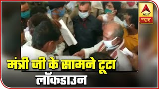 MP: Social distancing violated in front of Union Minister Tomar - ABPNEWSTV