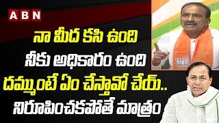 BJP Leader Etela Rajender Challenge to CM KCR   Minister Harish Rao   KTR   TRS   ABN News - ABNTELUGUTV