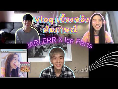 Vlog-เบื้องหลังสัมภาษณ์JAYLERR