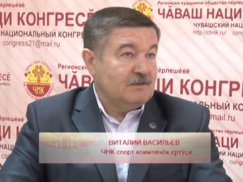 Конгресс тӗпелӗнче Виталий Васильев