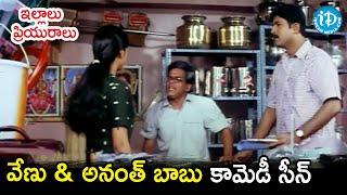 Venu backslashu0026 Ananth Babu Superb Comedy Scene | Illalu Priyuralu Movie Scenes | Divya Unni | Prakash Raj - IDREAMMOVIES