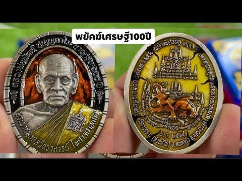 เหรียญรุ่น-พยัคฆ์เศรษฐี100ปี-ห