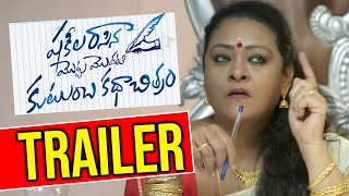 Shakeela Rasina Motta Modati Kutumba Katha Chitram Trailer | Shakila | Pallavi Ghosh - TFPC