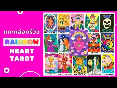 แกะกล่องรีวิว-🌈-Rainbow-Heart-