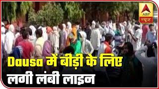 Rajasthan: People queue up for 'Bidi' in Dausa - ABPNEWSTV