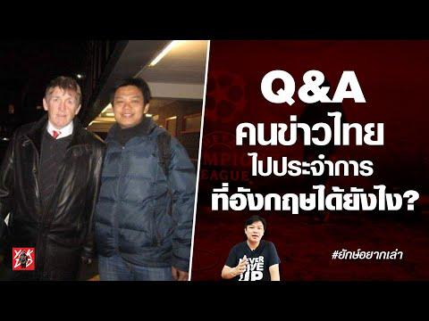 คนข่าวไทย-ไปประจำการที่อังกฤษไ