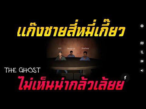The-Ghost-Survival-เเก๊งชายสี่