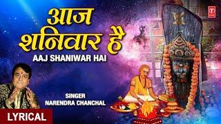 आज शनिवार है Aaj Shaniwar Hai I NARENDRA CHANCHAL I Shani Bhajans I Hindi English Lyrics - TSERIESBHAKTI