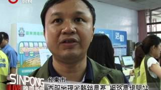 台东网路农场记者会