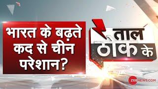 Taal Thok Ke: भारत के बढ़ते कद से चीन परेशान?   TTK Live   India Vs China   TTK Live - ZEENEWS