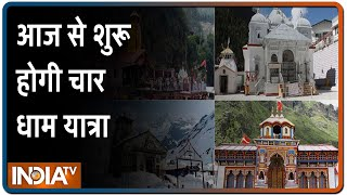 कड़ी शर्तों के साथ आज से शुरू होगी चार धाम यात्रा, सिर्फ Uttarakhand वासी ही हो सकेंगे शामिल - INDIATV