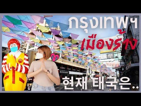 [🇹🇭🇰🇷]คนเกาหลีพาชมกรุงเทพฯช่วง