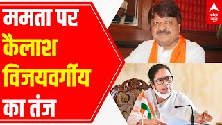 Kailash Vijayvargiya replies sarcastically to Didi's 'will visit Delhi every 2 months' - ABPNEWSTV