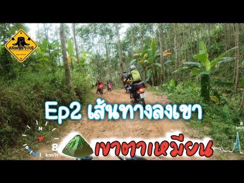 Ep2-ขี่มอเตอร์ไซคร์เที่ยว,เส้น